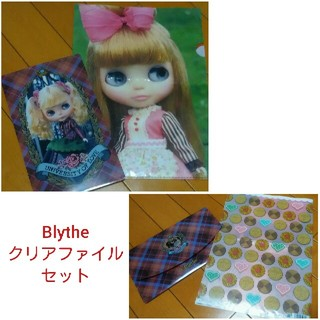 Blytheドール クリアファイル 2点セット(クリアファイル)