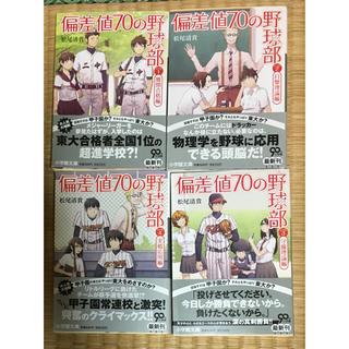 偏差値70の野球部 レベル1〜4巻セット(文学/小説)