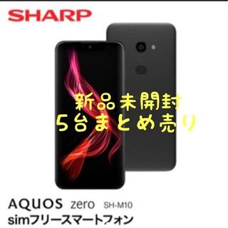 AQUOS - シャープ SH M10 ブラック 5台 @54000円