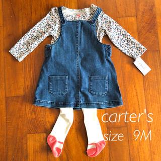 carter's - 【新品未使用】carter's ベビー服 9m ワンピース 3点セット 女の子