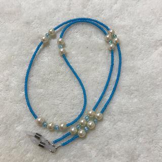 メガネチェーン グラスコード 新品 ハンドメイド  ブルー パール レディース(サングラス/メガネ)
