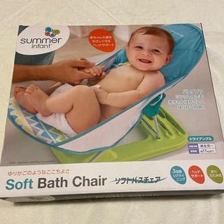 リッチェル(Richell)のほぼ新品 ベビー ソフトバスチェア サマーインファント沐浴 新生児 日本育児(その他)