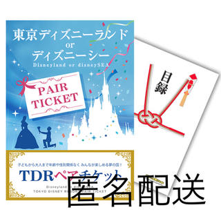 Disney - 東京ディズニーリゾート ペアチケット 引換券 ディズニーランド ディズニーシー