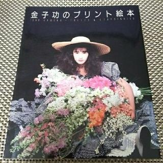 ピンクハウス(PINK HOUSE)の金子功のプリント絵本(ファッション/美容)