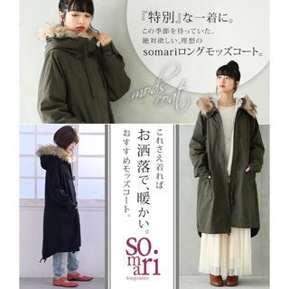 somari♡ソマリ♡定番モッズコート♡男女兼用