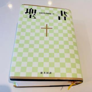 小型聖書 旧約続編つき 新共同訳 NI44DC(人文/社会)