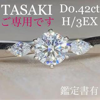 タサキ(TASAKI)のTASAKI pt1000トリプルエクセレントダイヤモンドリング計0.42ct(リング(指輪))