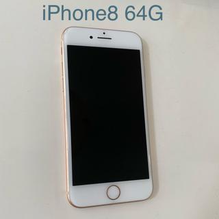 Apple - iPhone8 64G SIMロック解除済 小さな傷あり