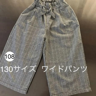 GU - 108☆130サイズワイドパンツ