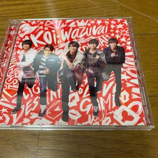 Johnny's - koi-wazurai(初回限定盤A)
