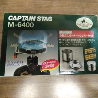 キャプテンスタッグ(CAPTAIN STAG)の美品 キャプテンスタッグ 小型ガスバーナー・クッカーセット M-6400(ストーブ/コンロ)