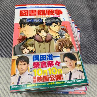 ハクセンシャ(白泉社)の図書館戦争別冊編1〜7巻(少女漫画)