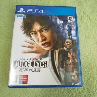 PlayStation4 - JUDGE EYES:死神の遺言 PS4