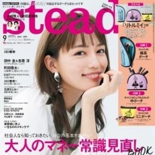 steady 2019 9月号付録(ファッション)