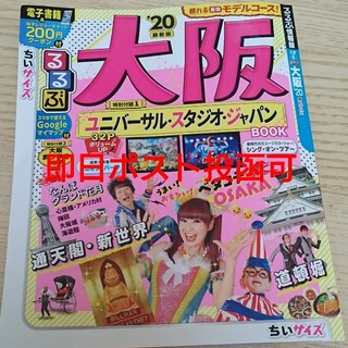 ユニバーサルスタジオジャパン(USJ)のるるぶ 大阪 旅行 最新 20年版(地図/旅行ガイド)