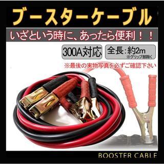ブースターケーブル 300A 2m D12/24V バッテリーケーブル 大型(メンテナンス用品)