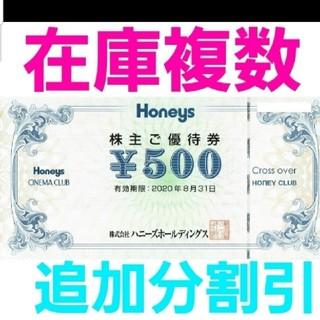 HONEYS - ハニーズ株主優待500円券1枚 在庫8000円分あり 追加分割引 Honeys