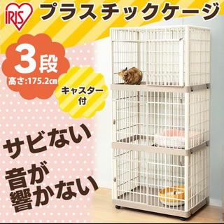 アイリスオーヤマ(アイリスオーヤマ)のアイリスオーヤマ  プラスチックケージ  3段(猫)