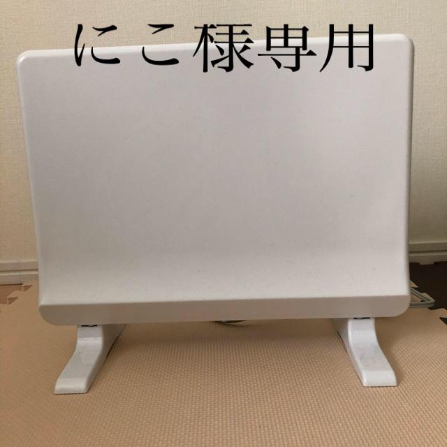 使用は数回数分のみ☆スリーアップ ミニパネルヒーター ポカポカ暖ミニヒート スマホ/家電/カメラの冷暖房/空調(電気ヒーター)の商品写真