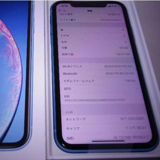 Apple - iPhone XR ブルー 64GB SIMフリー 動作確認のみ