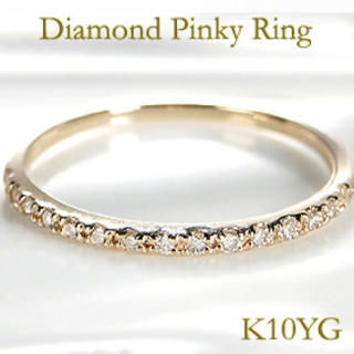 K10 イエローゴールド ダイヤピンキーリング (リング(指輪))