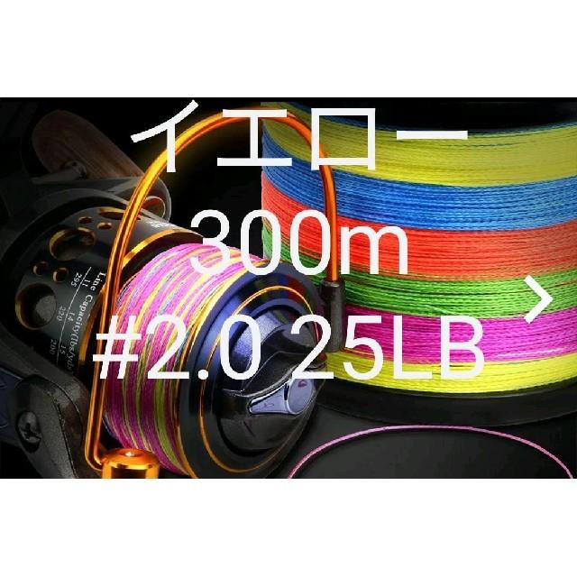 BAKAWAブランドPEライン4ストランド(4本編み)300mイエロー#2.0 スポーツ/アウトドアのフィッシング(釣り糸/ライン)の商品写真