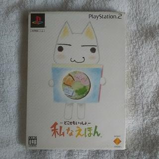 プレイステーション2(PlayStation2)のPS2 私なえほん(家庭用ゲームソフト)