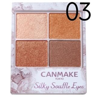 CANMAKE - 【限定】キャンメイク シルキースフレアイズ03