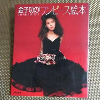 ピンクハウス(PINK HOUSE)の金子功のワンピース絵本(ファッション/美容)