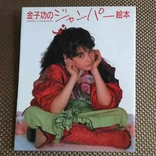 ピンクハウス(PINK HOUSE)の金子功のジャンパー絵本(ファッション/美容)