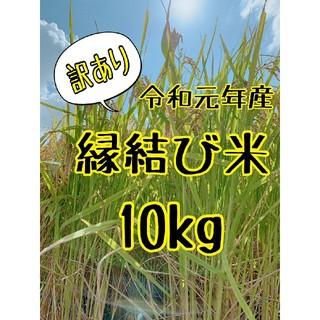 令和元年産 京都丹波産 縁結び米10kg訳あり