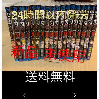 鬼滅の刃 全巻セット 1巻〜18巻 最新刊込み