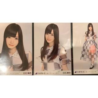 乃木坂46 - 乃木坂46 白石麻衣 おいでシャンプー 3枚コンプ 生写真