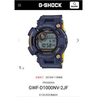 G-SHOCK - FROGMAN フロッグマン      Master in NAVY BLUE