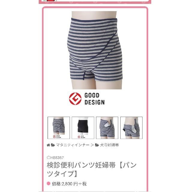 新品!犬印  検診便利パンツ妊婦帯 キッズ/ベビー/マタニティのマタニティ(マタニティ下着)の商品写真