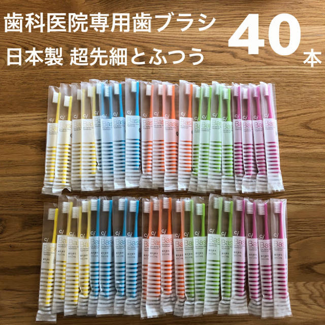 歯科医院専用 歯ブラシ 40本セット 日本製 フラットと超先細 コスメ/美容のオーラルケア(歯ブラシ/デンタルフロス)の商品写真