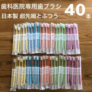 歯科医院専用 歯ブラシ 40本セット 日本製 フラットと超先細