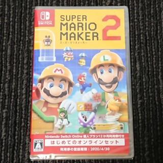 Nintendo Switch - 新品スーパーマリオメーカー2 はじめてのオンラインセット Switch