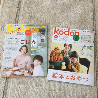 ハクセンシャ(白泉社)のkodomoe コドモエ 10月号 12月号 セット まとめ売り 2019 雑誌(結婚/出産/子育て)