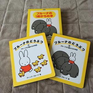 講談社 - ブルーナの1歳からの本(2冊セット)