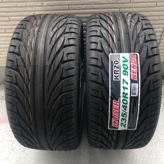 kenda kr20 235/40R17 未使用 タイヤ