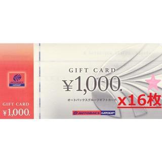 16000円分★オートバックス株主優待券1000円x16枚★送料無料★有効期限無(ショッピング)