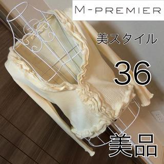 エムプルミエ(M-premier)の美品☆M PREMIER  ☆美スタイル☆フリル カーディガン☆36☆Mプル(カーディガン)