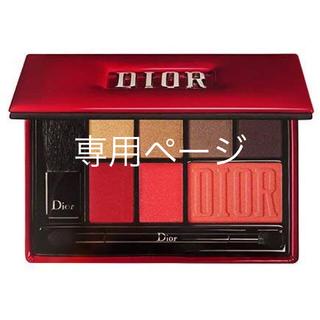 Dior - ディオール  ウルトラディオールファッションパレット Be Intense