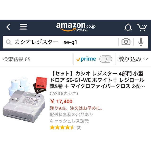 CASIO(カシオ)のカシオ レジスター SE-G1 インテリア/住まい/日用品のオフィス用品(店舗用品)の商品写真