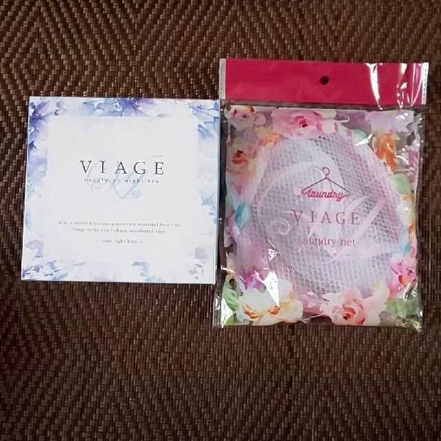 VIAGE ナイトブラ  LL レディースの下着/アンダーウェア(その他)の商品写真