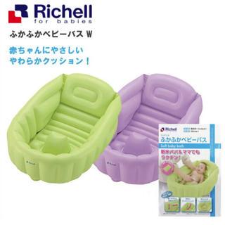 リッチェル(Richell)のリッチェル♡ベビーバス(その他)