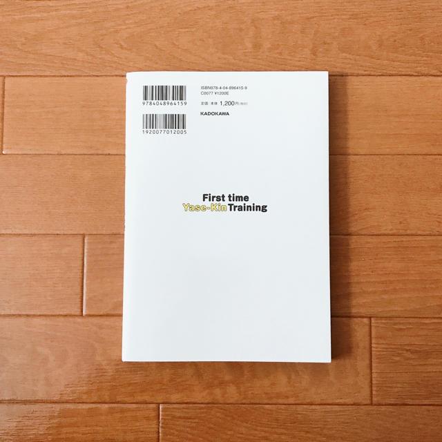 角川書店(カドカワショテン)のはじめてのやせ筋トレ エンタメ/ホビーの本(趣味/スポーツ/実用)の商品写真