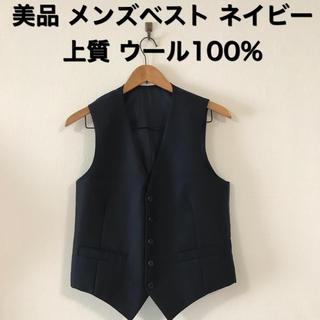 美品 上質 ウール100% メンズベスト 濃紺 ストライプ(ベスト/ジレ)