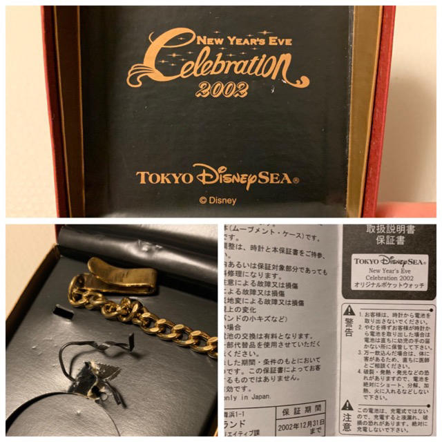Disney(ディズニー)のagapapa様専用:ディズニーシー 懐中時計 非売品 エンタメ/ホビーのコレクション(ノベルティグッズ)の商品写真